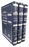 Sefer Rabbeinu Dovid Avudraham 3 Volume Set [Hardcover]