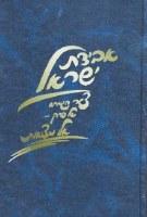 Aveidas Yisrael (Perek Eilu Metziyos) (Hebrew Only)