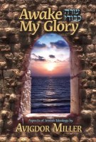 Awake My Glory [Hardcover]