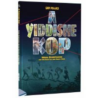 A Yiddishe Kop Volume 1 in English [Hardcover]