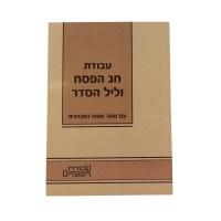 Avodas Chag HaPesach V'Leil HaSeder [Paperback]