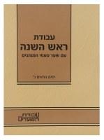 Avodas Rosh Hashana Yamim Noraim Volume 2 [Paperback]