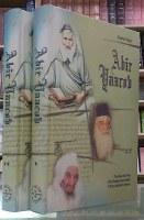 Abir Yaacob - The Abichazira Dynasty - 2 Volume Set [Hardcover]