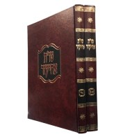 Achiezer Shailos U'Teshuvos 2 Volume Set [Hardcover]