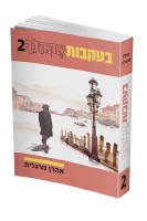 B'ikvos Es'halech Volume 2 Hebrew [Paperback]