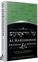 Al HaRishonim Shabbos and Moadim [Hardcover]