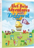 Alef Beis Adventures with Ziggawat [Hardcover]