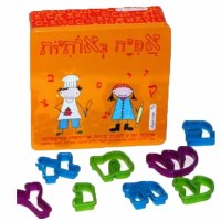 Hebrew Alef Bet Cookie Cutters