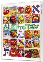 Alef to Tav [Hardcover]