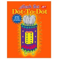 Aleph Bet Dot to Dot Book [Paperback]
