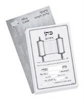 Aliyah Cards