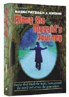 Along The Maggid's Journey [Hardcover]