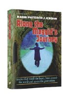 Along The Maggid's Journey Paperback