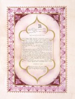 Ketubah Arabesque Hebrew Only - Hebrew Personalization