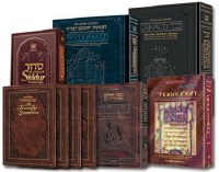 ArtScroll Essential Library 1.0 [Hardcover]