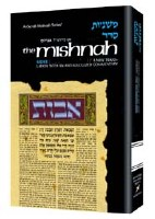 Yad Avrohom Mishnah Series 9 - Tractate Shabbos - Seder Moed 1A [Hardcover]