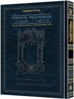 Schottenstein Edition of the Talmud - Hebrew [#49] - Sanhedrin Volume 3 (Folios 84b-113b) [Hardcover]