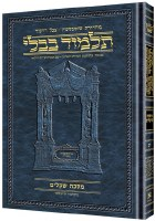 Schottenstein Edition of the Talmud - Hebrew Compact Size [#01] - Berachos Volume 1 (Folios 2a-30b)