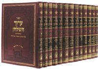 Aruch HaShulchan 9 Volume Set [Hardcover]