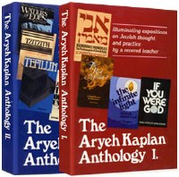The Aryeh Kaplan Anthology 2 Volume Set [Hardcover]
