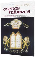 Aseres Hadibros - The Ten Commandments - Hardcover