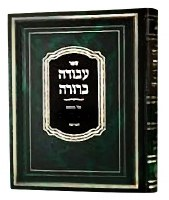 Avodah Berurah Maseches Arachin Volume 1 [Hardcover]