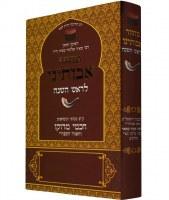 MACHZOR Avoteinu Rosh Hashanah