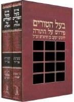 Baal HaTurim Al HaTorah Two Volume Set (Hebrew Only)