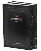 Beer Avraham 2 Volume Set [Hardcover]