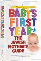 Baby's First Year: The Jewish Mother's Guide [Hardcover]