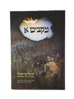 Makabim Alef [Hardcover]