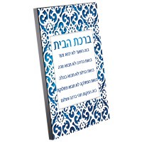 "Birchas HaBayis Wood Plaque Hebrew Blue Papercut Design 11"" x 14"""