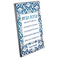 """Personalized Birchas HaBayis Wood Plaque Hebrew Blue Papercut Design 11"""" x 14"""""""
