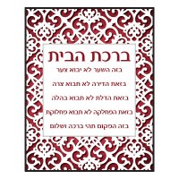 "Birchas HaBayis Wood Plaque Hebrew Maroon Papercut Design 11"" x 14"""