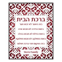 "Personalized Birchas HaBayis Wood Plaque Hebrew Maroon Papercut Design 11"" x 14"""