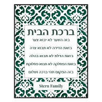 "Personalized Birchas HaBayis Wood Plaque Hebrew Green Papercut Design 11"" x 14"""