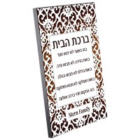 "Personalized Birchas HaBayis Wood Plaque Hebrew Brown Papercut Design 11"" x 14"""