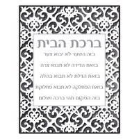 "Birchas HaBayis Wood Plaque Hebrew Gray Papercut Design 11"" x 14"""