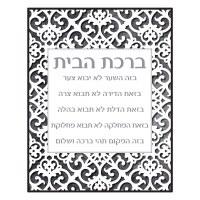 "Birchas HaBayis Wood Plaque Hebrew Gray Papercut Design 11"" x 14"""