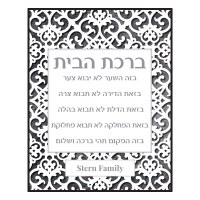 "Personalized Birchas HaBayis Wood Plaque Hebrew Gray Papercut Design 11"" x 14"""