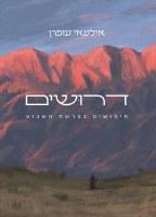 Derushim [Hardcover]