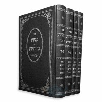 Ben Yehoyadah 4 Volume Medium Size [Hardcover]