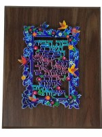 """Wooden Home Blessing Wall Hanging Hebrew Colorful Flowers and Birds Border Design 9"""" x 12"""""""