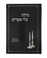 Nachala Bli Mitzarim [Hardcover]