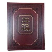 Beis Haleivi Shailos U'Teshuvos 1 Volume [Hardcover]