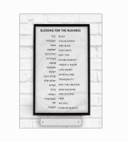 "Personalized Birchas Haesek Wood Plaque Hebrew English Brick Wall Design 11"" x 14"""