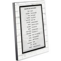 "Birchas HaEsek Wood Plaque Hebrew English Brick Wall Design 8"" x 10"""