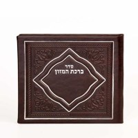 Birchas Hamazon Square Booklet Hardcover Brown Faux Leather Ashkenaz
