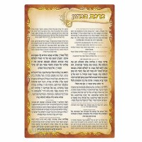 Birchas HaMazon Card One-Page Laminated Red