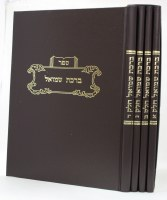Birchas Shmuel 4 Volume Set on Shas [Hardcover]